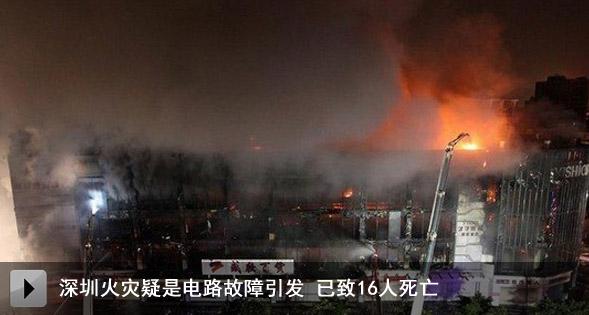 深圳火灾疑是电路